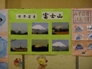 富士山DSC00353 (2)