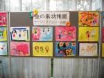子どもたちの作品展