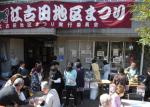 江古田地区まつり2015模擬店