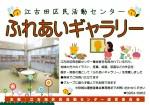 ふれあいギャラリーポスター.jpg