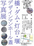 manholetour