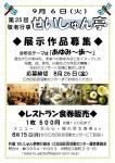 28ポスター食券・作品募集k